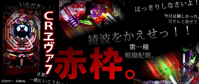 CRヱヴァンゲリヲン7(赤枠)