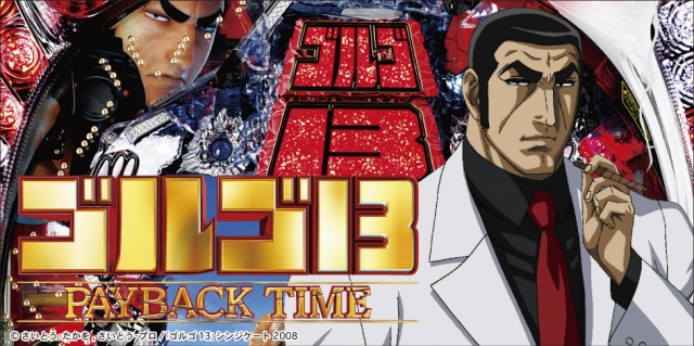 CRゴルゴ13 PAYBACK TIME