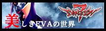 EVAシリーズ